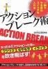 actionbreak01