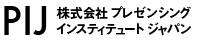 PIJ 株式会社プレゼンシングインスティテュートジャパン
