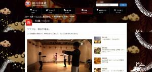 中華街公式HP02